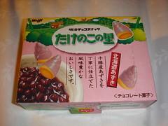 Takenoko no Sato Azuki