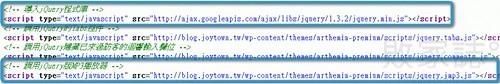 導入<br /> jQuery程式庫及調用Tab控件語法