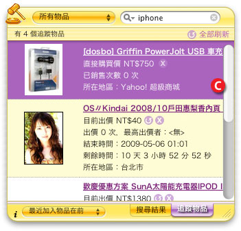 Yahoo! 奇摩拍賣 Dashboard Widget 0.2a6: 網路商城項目可加入追蹤