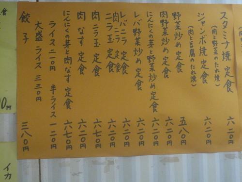 メニュー2@七福(練馬)