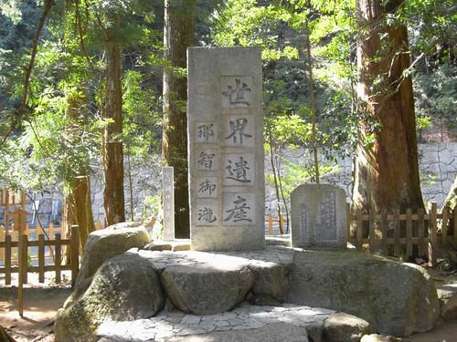 那智の滝(飛瀧神社)@和歌山-04