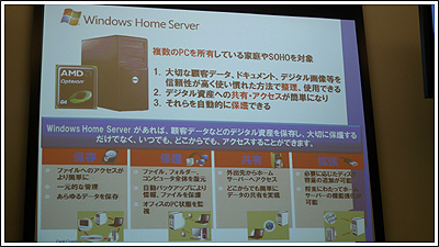 Windows Home Serverについて