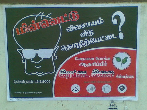 AIADMK Poster 2: Power cut