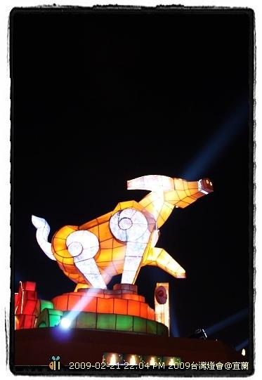 2009年台灣燈會在宜蘭 ---主燈&大型花燈 (5)