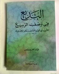 Kitab Wasf Rabi3 البديع في وصف الربيع