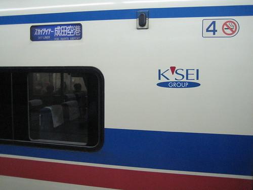 坐電車到成田機場