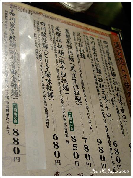 090507_00_四川辣麵
