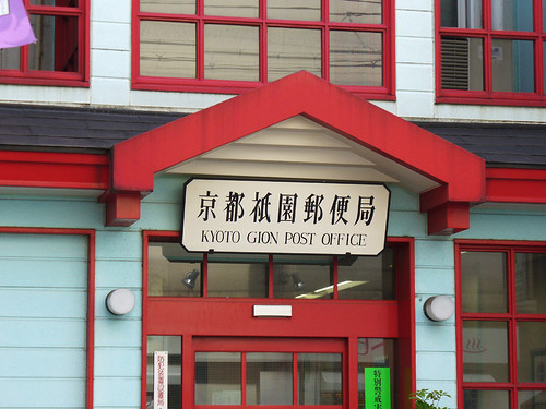 Paddock Café :: 祇園にある郵便局
