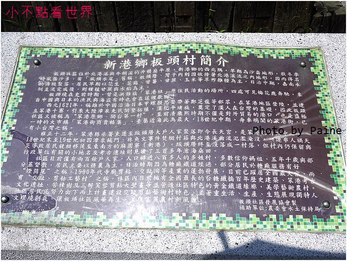 新港板頭村 (2).jpg