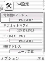 接続のTCP/IP設定