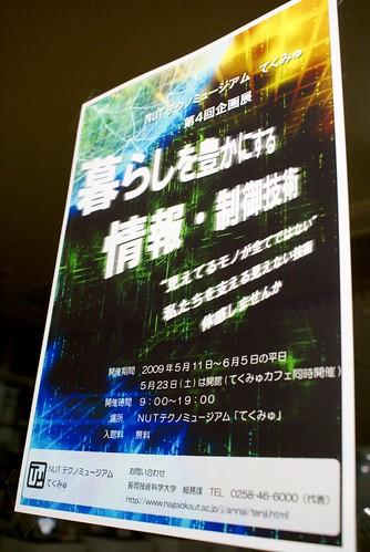 NUTテクノミュージアム 第4回企画展