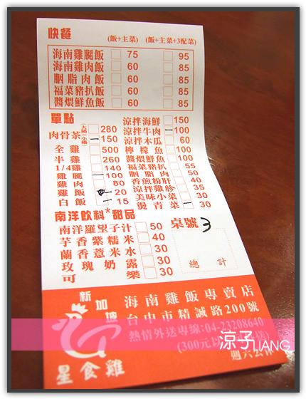 星食雞 海南雞飯專賣店03