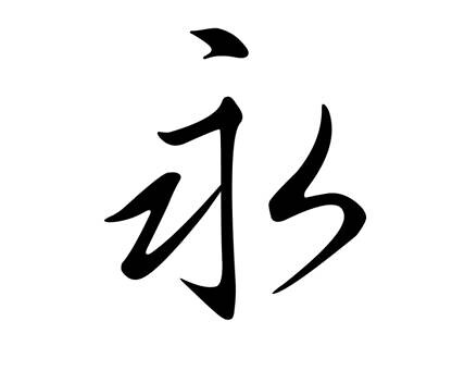 chinese tattoo words. Chinese Tattoo - eternity