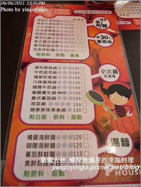 嘉義大林_橘屋無國界的料理20110606_R0029736