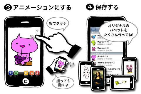アプリ紹介画像2