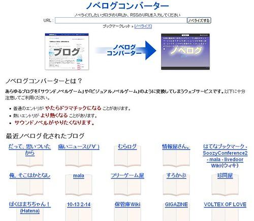20070810novelog