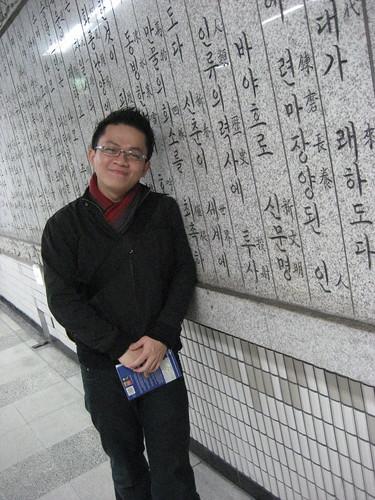 Dodaemun Metro Station