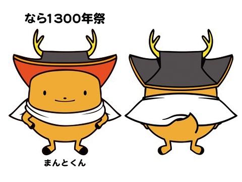 奈良キャラクター@まんとくん