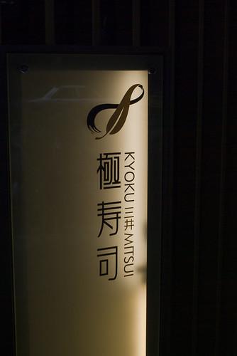 三井  極壽司