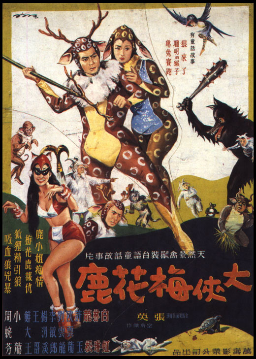 大俠梅花鹿 The Fantasy of The Deer Warrior