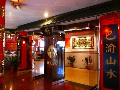 天府川菜館