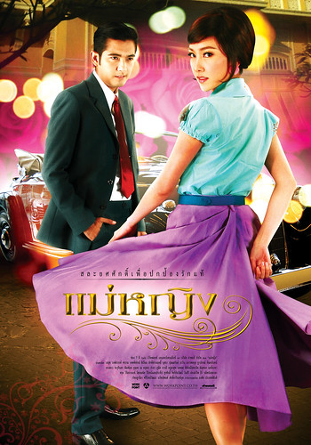 Mae Ying Poster (Skirt)