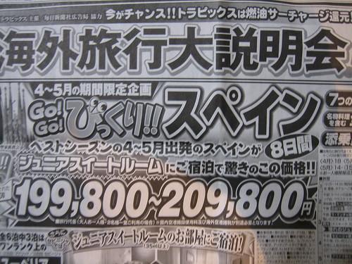 kinoko2009312 009