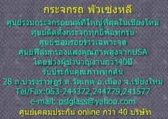 กระจกรถ พัวเซ่งหลี ชม.053-244372