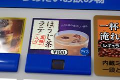黒酢パインとほうじ茶ラテ