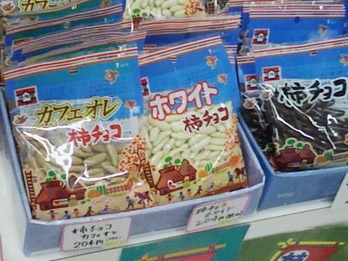 柿の種チョコ