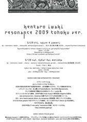 Kentaro Iwaki / Resonance Tohoku Tour 2009