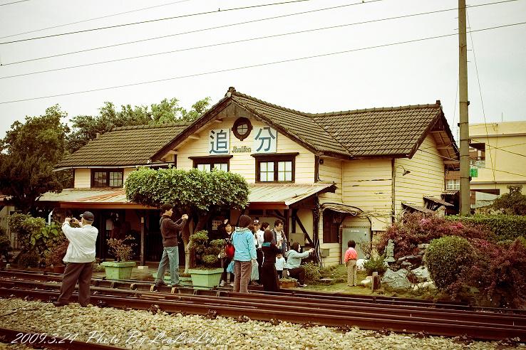 追分車站|台鐵郵輪之旅|台中大肚景點