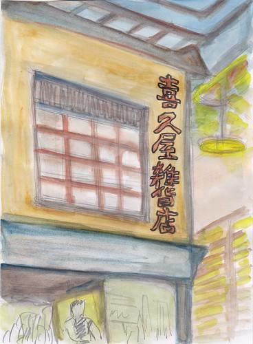 喜久屋雑貨店