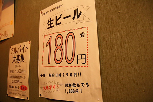 すし居酒屋 松ちゃん(六本木)