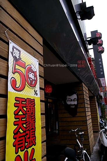 [台北]寧夏夜市鬍鬚張。魯肉飯時尚風│ㄧㄠ ㄕㄡˋ超值餐
