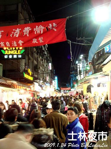 士林夜市|捷運劍潭站景點