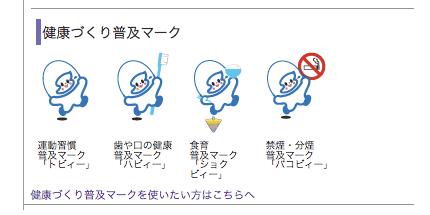 新潟県ホームページ | 健康にいがた21