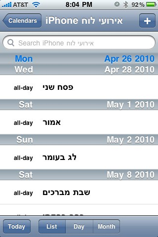 iPhone iCal Siddur Luach Subscribe