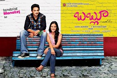 Bablu Telugu Movie