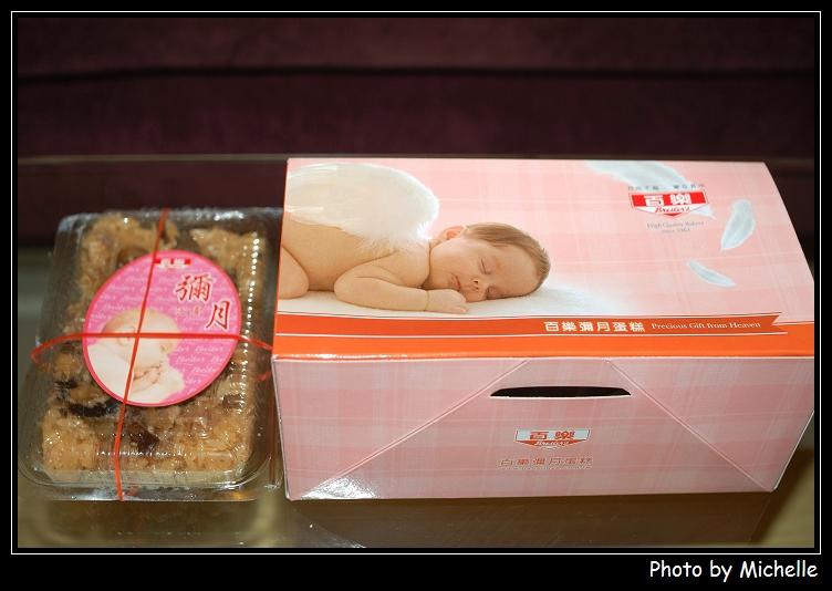 1202943653-百樂蛋糕彌月禮盒試吃
