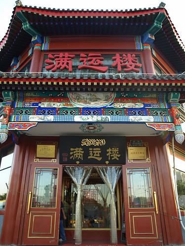 china 6-2009 279