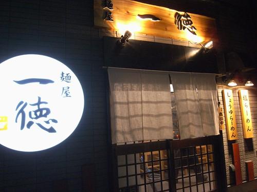 『麺屋 一徳』@天理-01