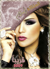 { (- Queen Ahlam 2009 Exclosive On Flickr -) }!! (-Q) Tags: www queen fans 2008 2009 2007  ws                               ahlamlover
