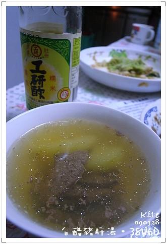090328白醋豬肝湯.jpg