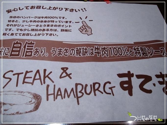 Steak屋_03.jpg