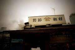 Tsukiji Market 003