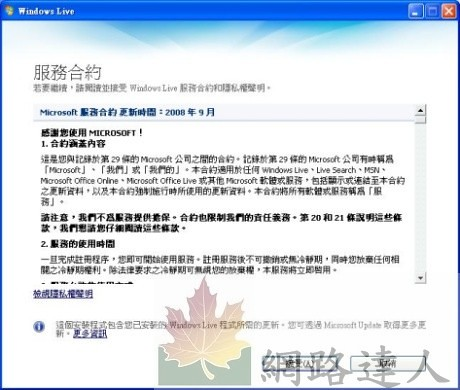 Windows Live Writer安裝-1