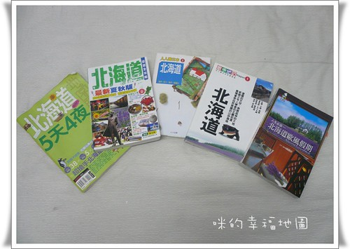 北海道旅遊書
