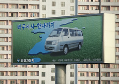 Car adverstising in Pyongyang - North Korea  (Eric Lafforgue) Tags: pictures photo war asia picture korea kimjongil asie coree northkorea pyongyang dprk coreadelnorte kimilsung nordkorea    coredunord coreadelnord  northcorea coreedunord  insidenorthkorea  rpdc  coriadonorte  kimjongun coreiadonorte