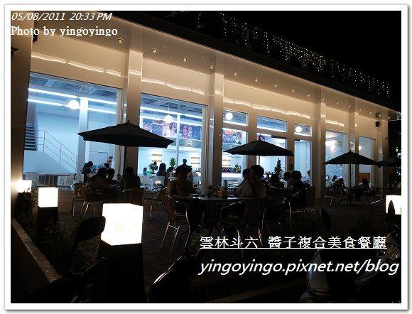 雲林斗六_醬子複合美食餐廳20110508_R0019549